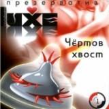 Презервативы LUXE Maxima Чёртов хвост (3шт)