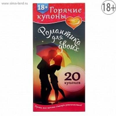 """Горячие купоны """"Романтика для двоих"""" 1202194"""