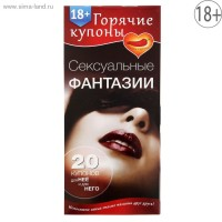 """Горячие купоны """"Сексуальные фантазии"""" 1202195"""