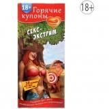 1202196 Горячие купоны «Секс-экстрим»