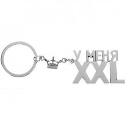 833788 Брелок «У меня XXL»