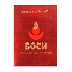 Боси (1капсула)